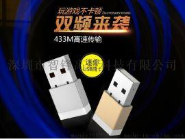 11AC無線網卡5.8G MT7610UN雙頻段600MBPS+150MBPS