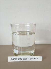 液体清洗剂原料  异乙醇酰胺(6506) 除蜡水原料