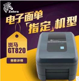 斑马GT820价格标签打印机不干胶条码打印机条码机碳带打印机