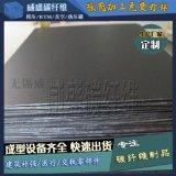 全碳纤维板 平纹 斜纹 东丽材料生产 品质高