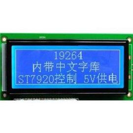 LCD19264中文字型檔液晶顯示模組