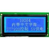 LCD19264中文字库液晶显示模块