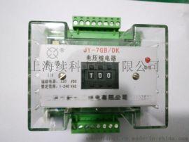 JY-7GB/DK型端子排静态电压继电器