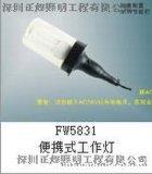 便携式工作灯FW5831-Y35W正辉照明厂家