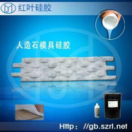 半透明细节硅胶精细硅胶浮雕砂岩文化石专用硬度30不变形送固化剂