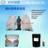 工藝品白色液體模具膠硅膠