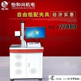 厂家直销20W自动光纤激光打标机 小型激光刻字机 零利润巨献