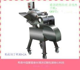 特价供应台湾希恩TD-2A果蔬切丁机,切丁机,三维切丁机,水果切丁机,土豆切丁机,切丁机价格