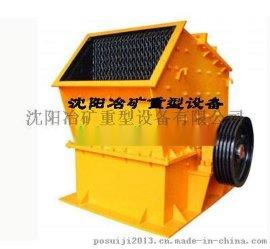 碎煤机, 碎煤设备, 煤矿破碎, 颚破, 锤式破碎机, 沈阳冶矿重型
