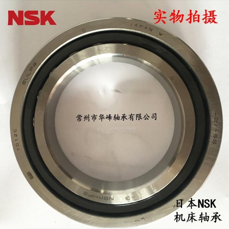 包邮进口 NSK 71830CTATYNSULP4 高速机床主轴轴承   配对轴承