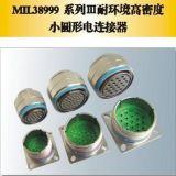 3耐环境高密度小圆形电连接器(MIL38999系列)