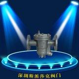 節能半自由浮球式鑄鋼法蘭蒸汽汽疏水閥CS41H-16C 15 DN20 25 32