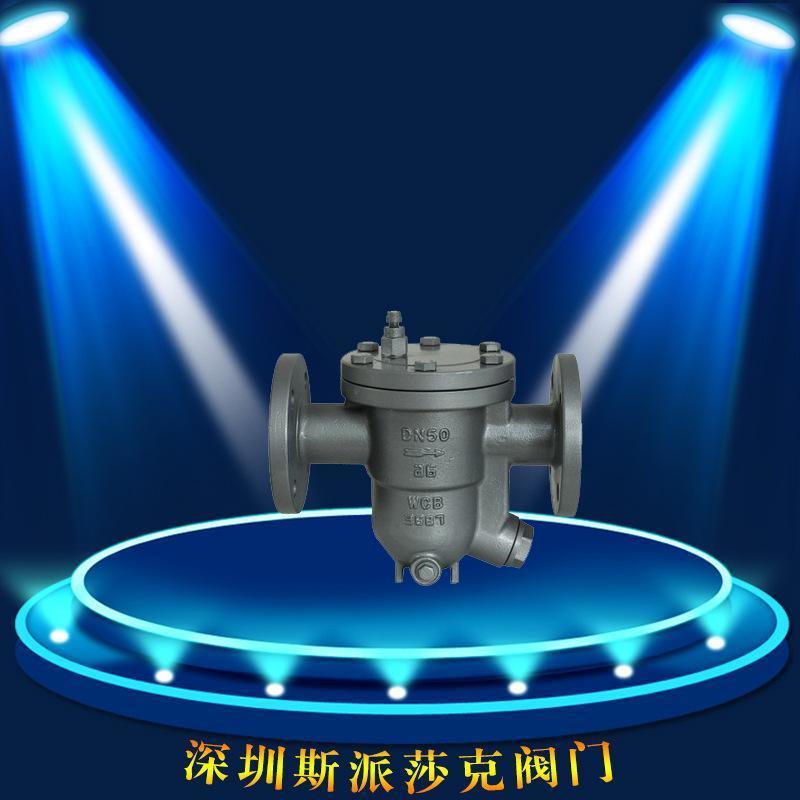 节能半  浮球式铸钢法兰蒸汽汽疏水阀CS41H-16C 15 DN20 25 32