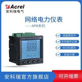 安科瑞APM800/MCE以太网接口多功能电表 电量分析表0.5S级