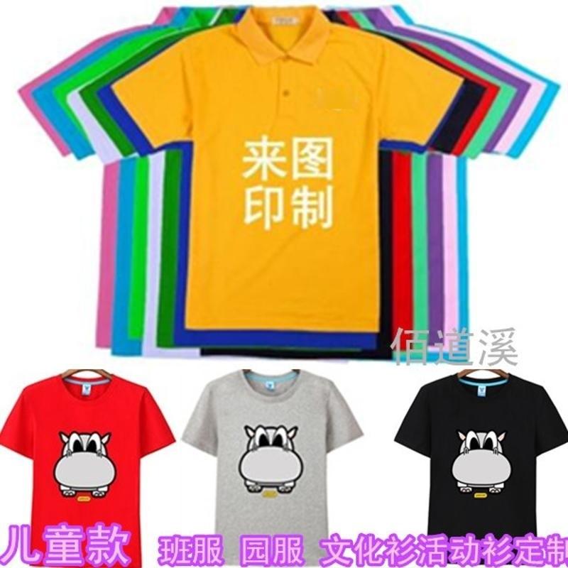 定做夏季純棉幼兒園服兒童翻領純色短袖t恤集體班服印製logo