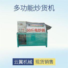 新型电炒锅燃气炒货机200斤花生南瓜子仁炒籽机 休闲食品炒料机