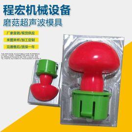 东莞厂家直销磨菇超声模具可定制加工超声波模具开模