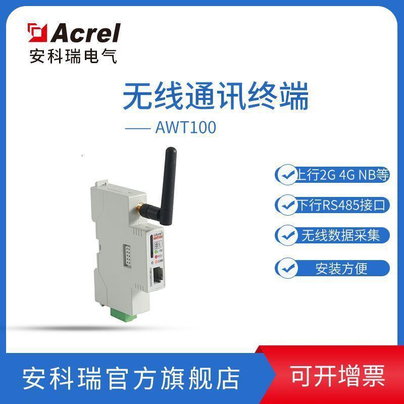 安科瑞AWT100-2G 无线通讯终端 上行GPRS 下行485通讯 导轨式安装