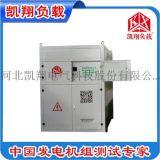 直流负载箱,凯翔500KW直流负载箱,可提供租赁服务