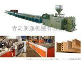 高速高效PVC木塑装饰线条/型材生产线