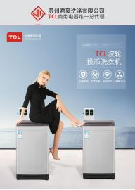 TCL XQB65-B01T投幣洗衣機 刷卡手機支付洗衣機