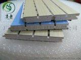 木质吸音板 槽木吸音板 礼堂吸音板