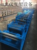 定制C型光伏支架设备 光伏支架冲孔 大棚设备厂家