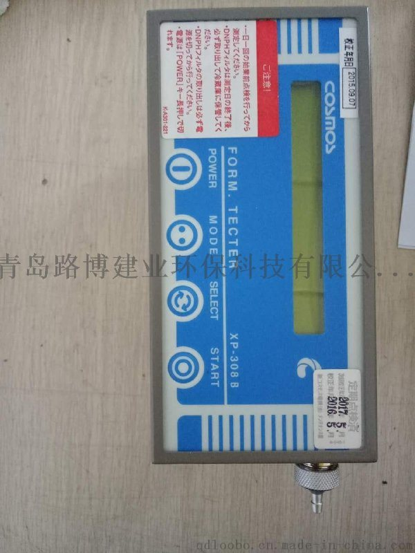 定位電解式新宇宙XP-308B甲醛檢測儀(室內建築)