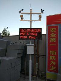 扬尘监测仪济南扬尘在线监测系统厂家直销批发价格