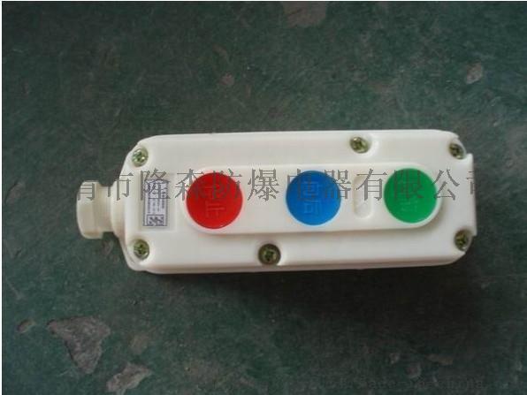 【隆森】规格齐全 LA5821防爆防腐控制按钮 防爆控制启动停止按钮