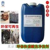鋼鐵除氧化皮酸洗劑 可再生環保快速磷酸酸洗淨洗劑