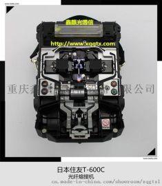 重庆住友600C光纤熔接机报价