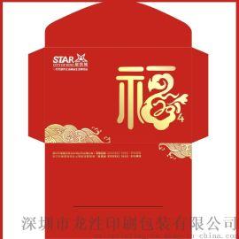 深圳利是封设计印刷 红包设计印刷定制