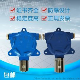 西安華凡HFT-H2S硫化氫檢測報警器探頭