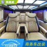 商務車改裝電動加熱座椅頂棚內飾改裝木地板鋪裝