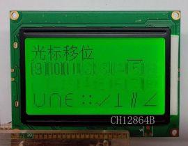川航12864带字库液晶显示屏