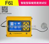 F61智慧型裂縫寬度測試儀 數位顯示裂縫測寬儀