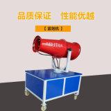 电动除尘喷雾机厂家 远程降尘设备 环境处理雾炮机
