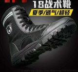 18新式夏季黑色作训鞋网眼超轻透气巡逻靴