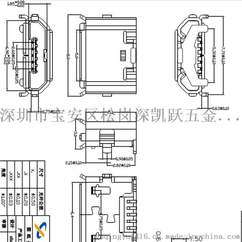 反向直邊Micro USB母座5PB型反向插板7.7mm4.85兩腳-牛角SMT