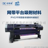 軟PVC地墊圖案印表機  寶斯威網帶機