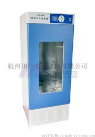 水质分析生化培养箱SPX-150BE/250B升微生物