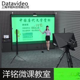 洋铭微课慕课系统视频制作主机室教室背投式电子绿板