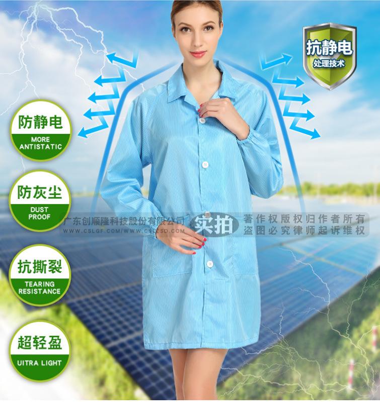 防靜電大褂 防靜電無塵服 電子廠無塵車間防靜電服