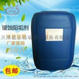 缓蚀阻垢剂 中央空调 锅炉阻垢剂 防腐克垢剂