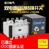 安川ACQ5-250A/4P双电源自动转换开关