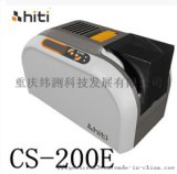 CS200E标牌打印机