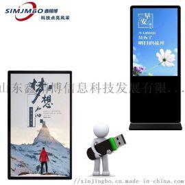 43寸超薄超高清立式落地网络多功能展示广告机