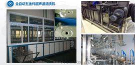 深圳厂家直销 履带式全自动五金冲压件除油清洗机