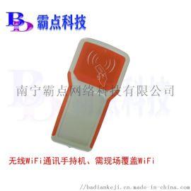 霸点科技手持机WIFI刷卡机支持二次开发无线读卡器